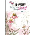 道聲 Taosheng Taiwan 按照聖經談戀愛