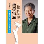 遠流 Yuan-Liou Publishing 大腦科學的教養常識:父母應該把握的幼兒發展關鍵