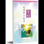 台灣福音書房 Taiwan Gospel Book Room 聖經是神默示的麼
