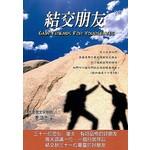 道聲 Taosheng Taiwan 結交朋友:豐富你的人生經驗