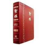 海天書樓 The Rock House Publishers 聖經.啟導本.增訂新版.皮面華麗版