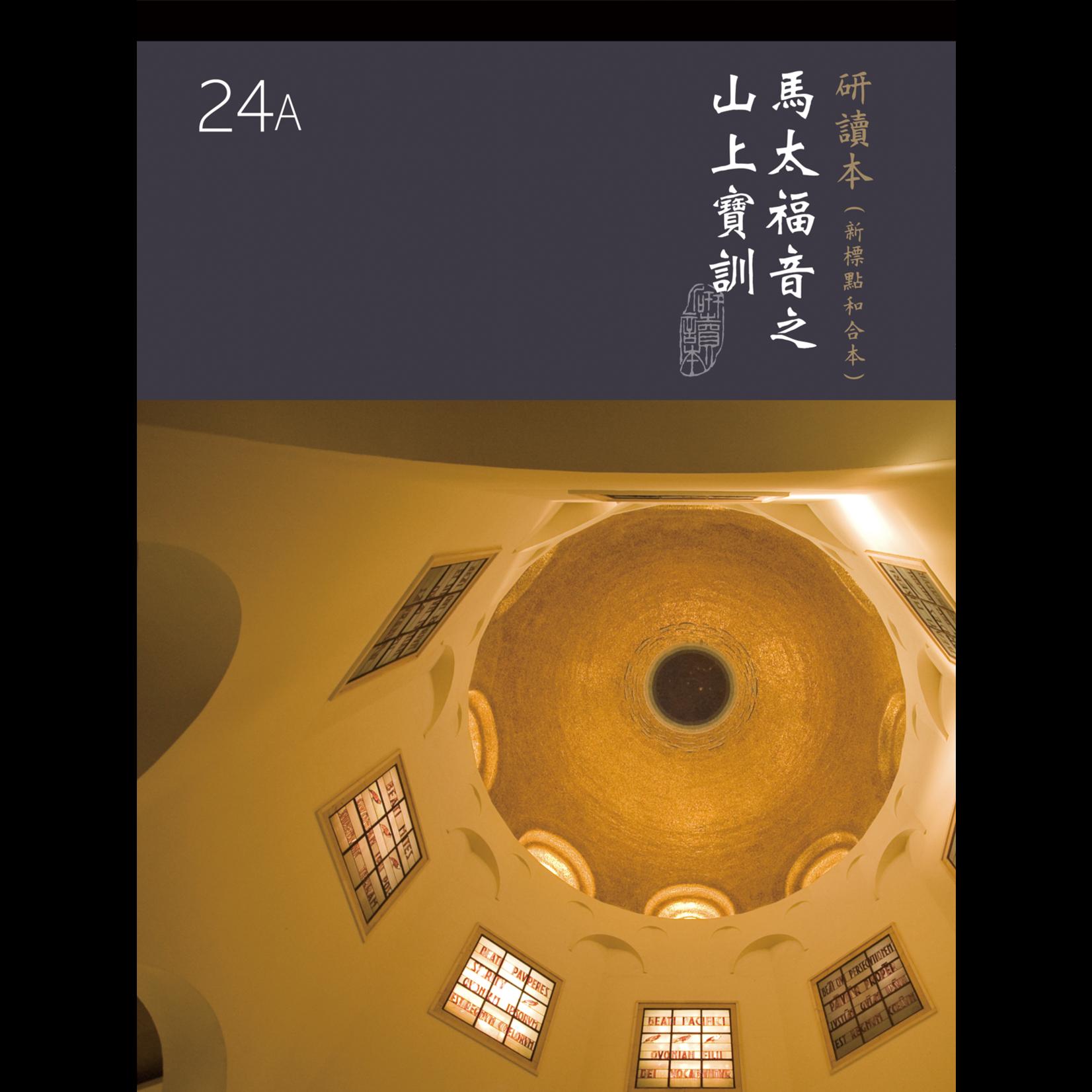 台灣聖經公會 The Bible Society in Taiwan 聖經研讀本(新標點和合本)系列(神版):馬太福音之山上寶訓