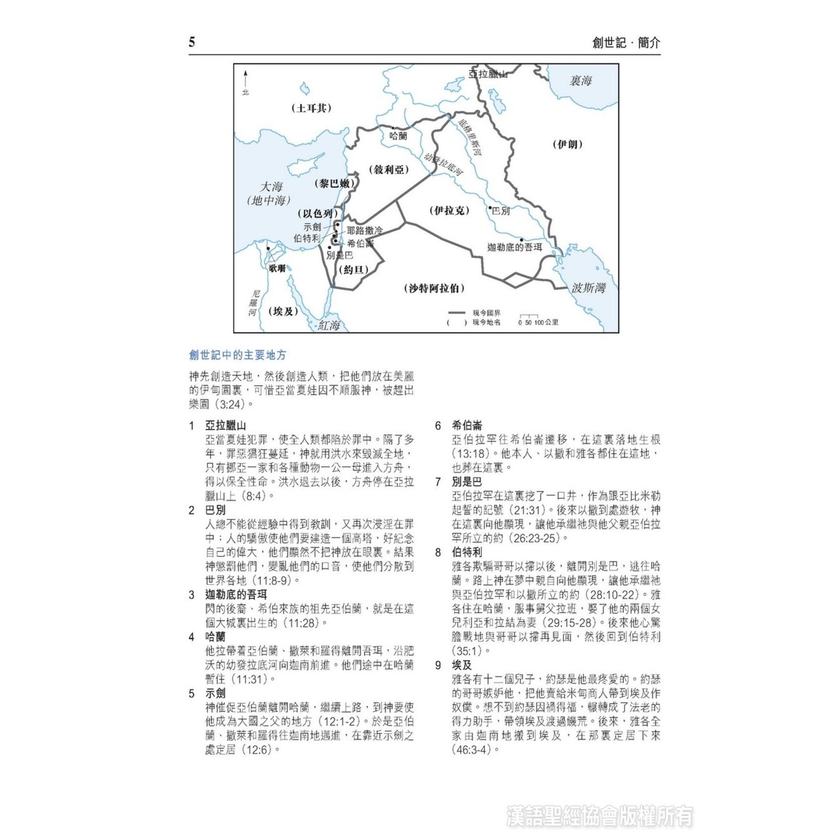 漢語聖經協會 Chinese Bible International 聖經.和合本.靈修版.袖珍本.藍色仿皮面.銀邊.拉鏈(繁體)