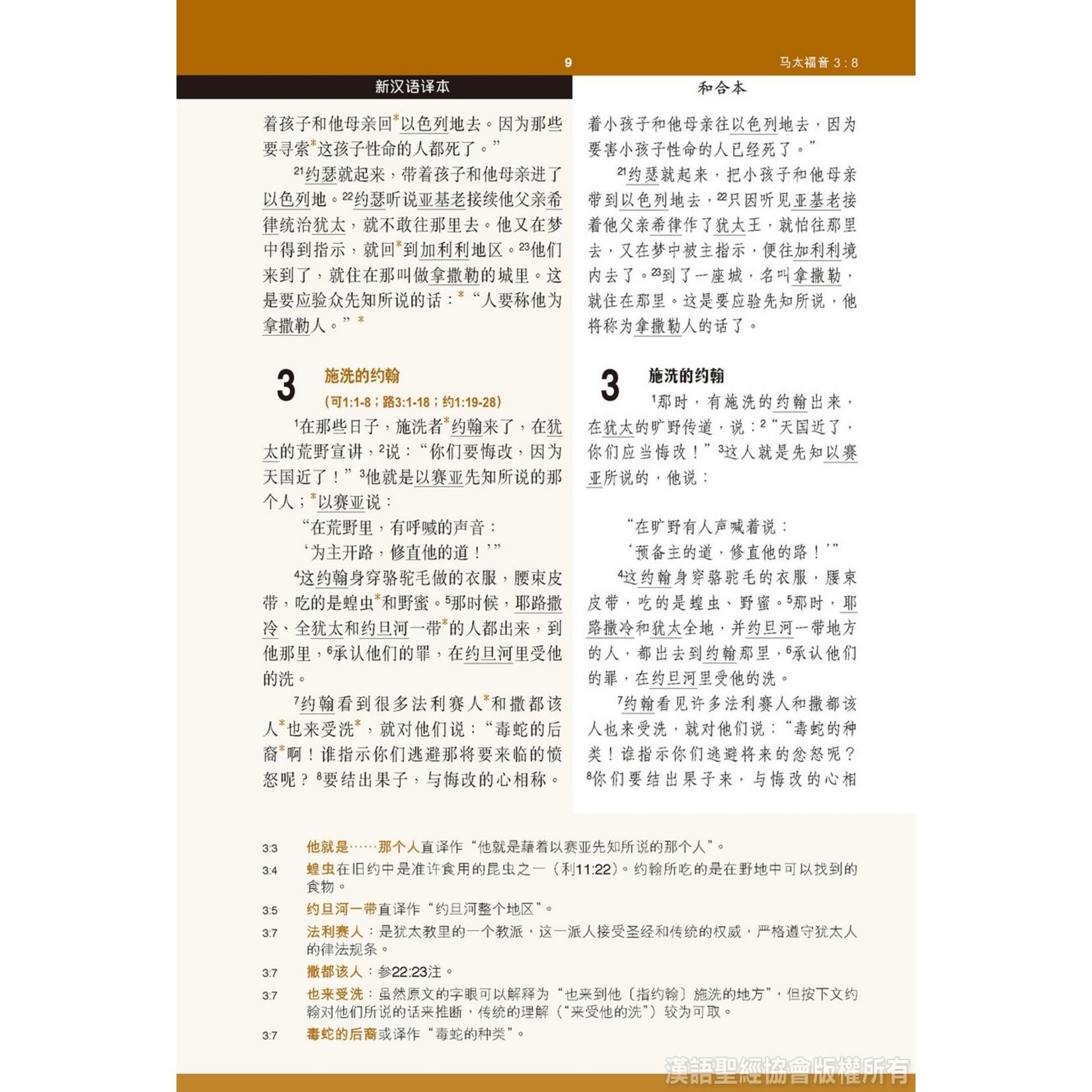 漢語聖經協會 Chinese Bible International 新约全书.注释版.新汉语/和合本.并排版