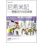 校園書房 Campus Books 聖經信息系列:尼希米記--變動世代中的神僕