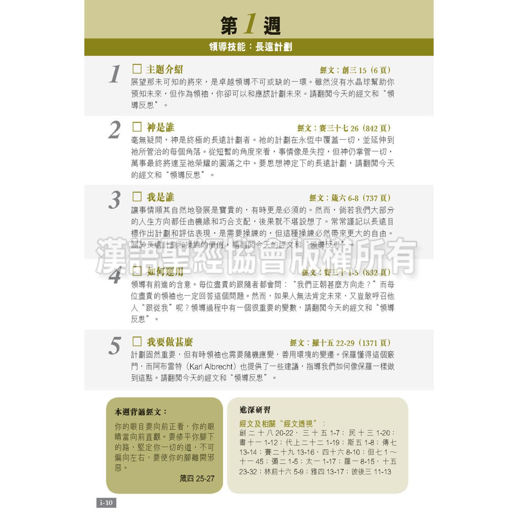 漢語聖經協會 Chinese Bible International 聖經.領導事奉版.紫色皮面.銀邊