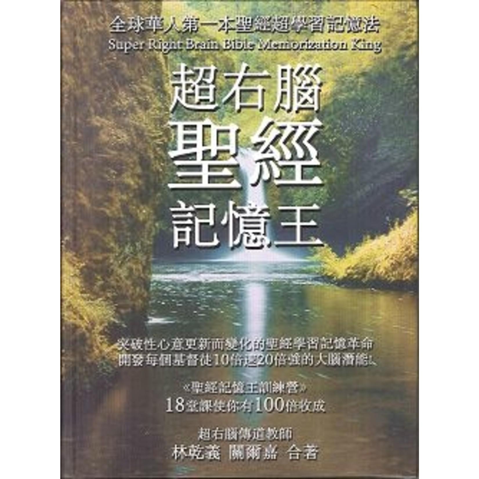 新加坡迦南國際學習系統 Canaan Learning Systems 超右腦聖經記憶王:全球華人第一本聖經超學習記憶法