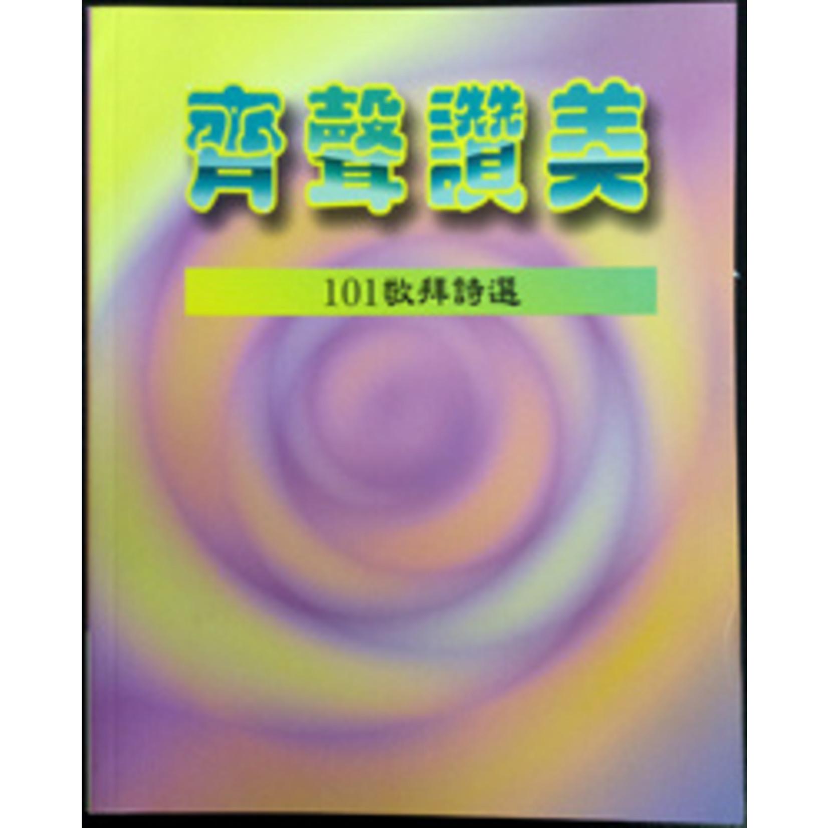 台福傳播中心 Evangelical Formosan Church Communication Center 齊聲讚美:101敬拜詩選