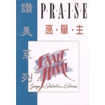榮光傳道會 Glory Ministries 讚美系列:高舉主(台語版)
