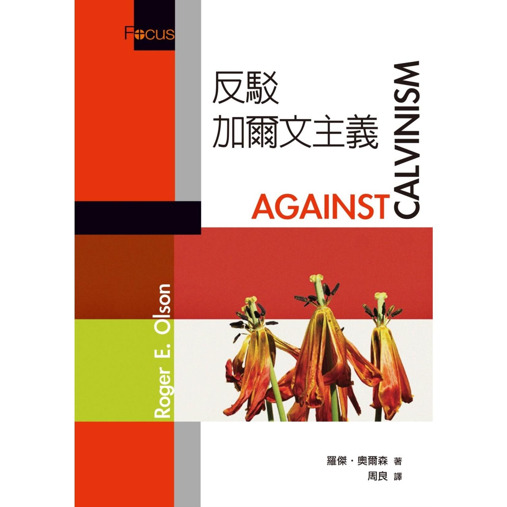美國麥種傳道會 AKOWCM 支持/反駁加爾文主義 For/ Against Calvinism