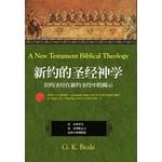 美國麥種傳道會 AKOWCM 新約的聖經神學:舊約聖經在新約聖經中的揭示(簡體)