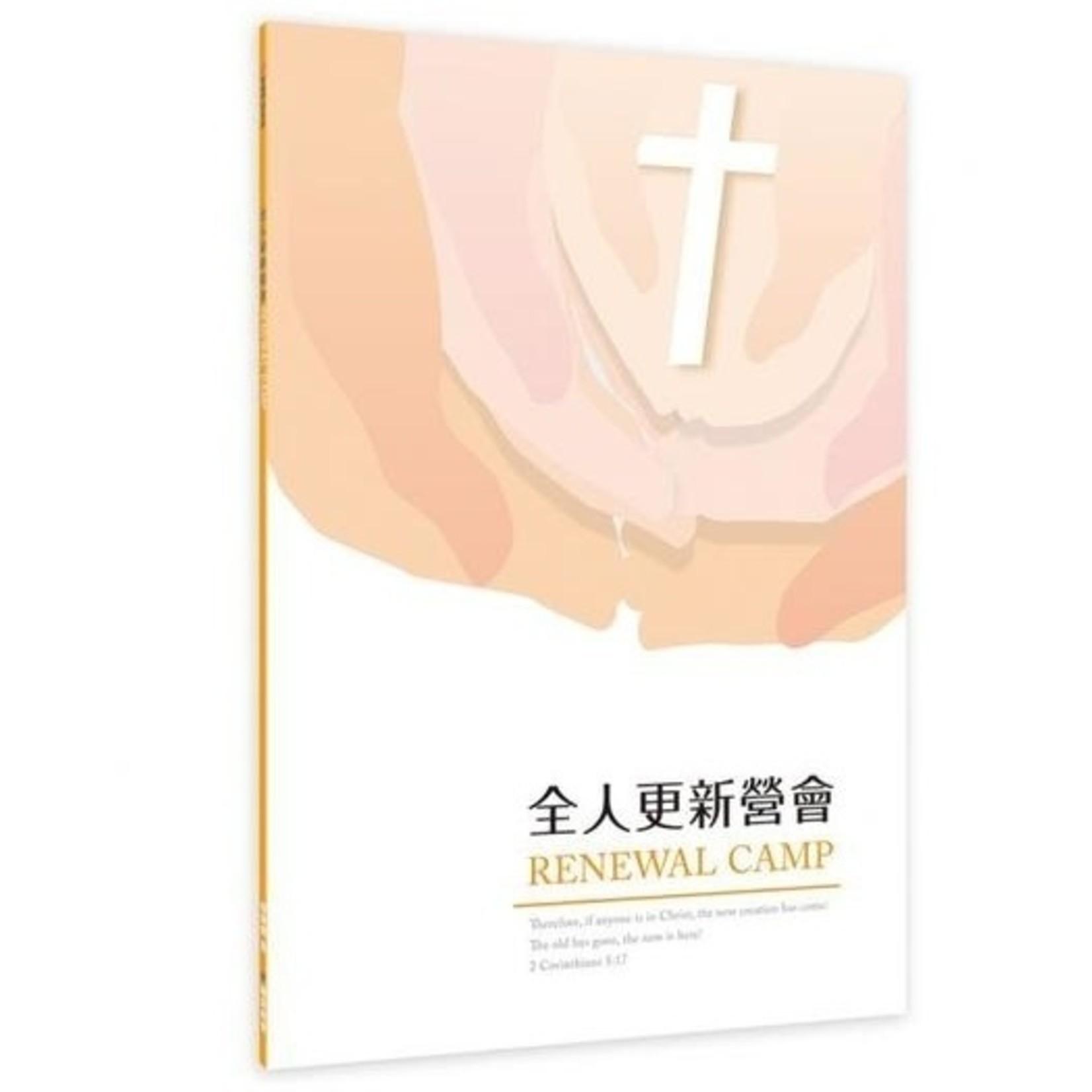 基督教福氣教會 Blessed & Blessing Church 全人更新營會