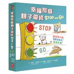 中國主日學協會 China Sunday School Association 幸福家庭親子靈修STOP-and-GO:給全家人的52個聖經默想主題