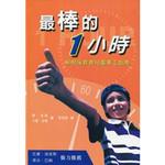 中國主日學協會 China Sunday School Association 最棒的1小時:柳樹溪教會兒童事工指南