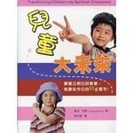 中國主日學協會 China Sunday School Association 兒童大未來:要建立明日的教會,就要從今日的兒童著手