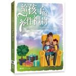 橄欖 Olive Press 給孩子的7件禮物