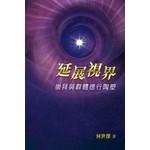 天道書樓 Tien Dao Publishing House 延展視界:崇拜與群體德行陶塑