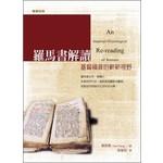校園書房 Campus Books 羅馬書解讀:基督福音的嶄新視野