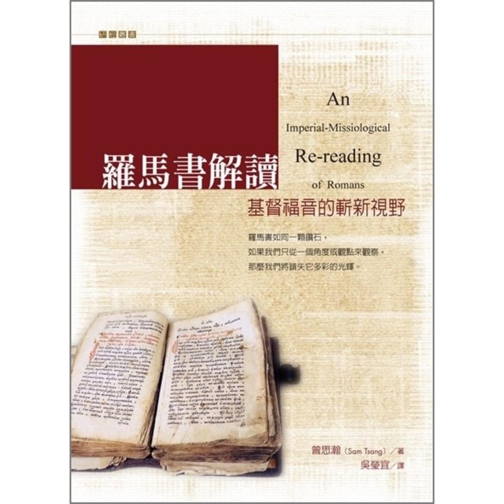 校園書房 Campus Books 羅馬書解讀:基督福音的嶄新視野 An Imperial-Missiological Re-reading of Romans