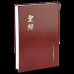台灣聖經公會 The Bible Society in Taiwan 聖經・現代中文譯本修訂版・大型/紅色硬面