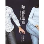 宣道 China Alliance Press 離婚與再婚:基督徒的觀點(增訂2版)