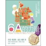 宣道 China Alliance Press 6A的力量:值得每一位父母好好閱讀的智慧書