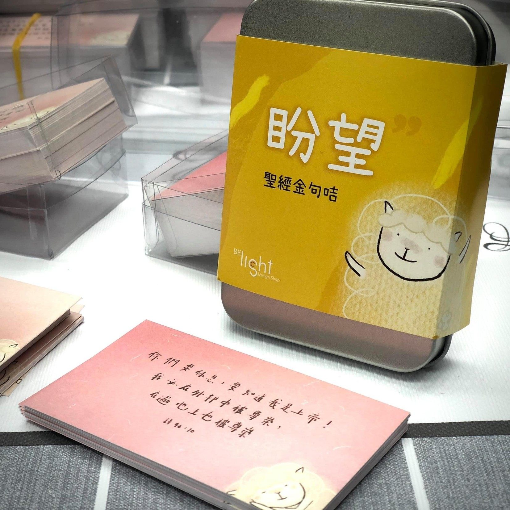 Belight Design Limited 盼望:聖經金句卡(12 款 24 張)