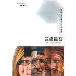 中華三一 China Trinity Press 三維福音:在罪咎、羞恥和懼怕的文化中傳福音(繁體)
