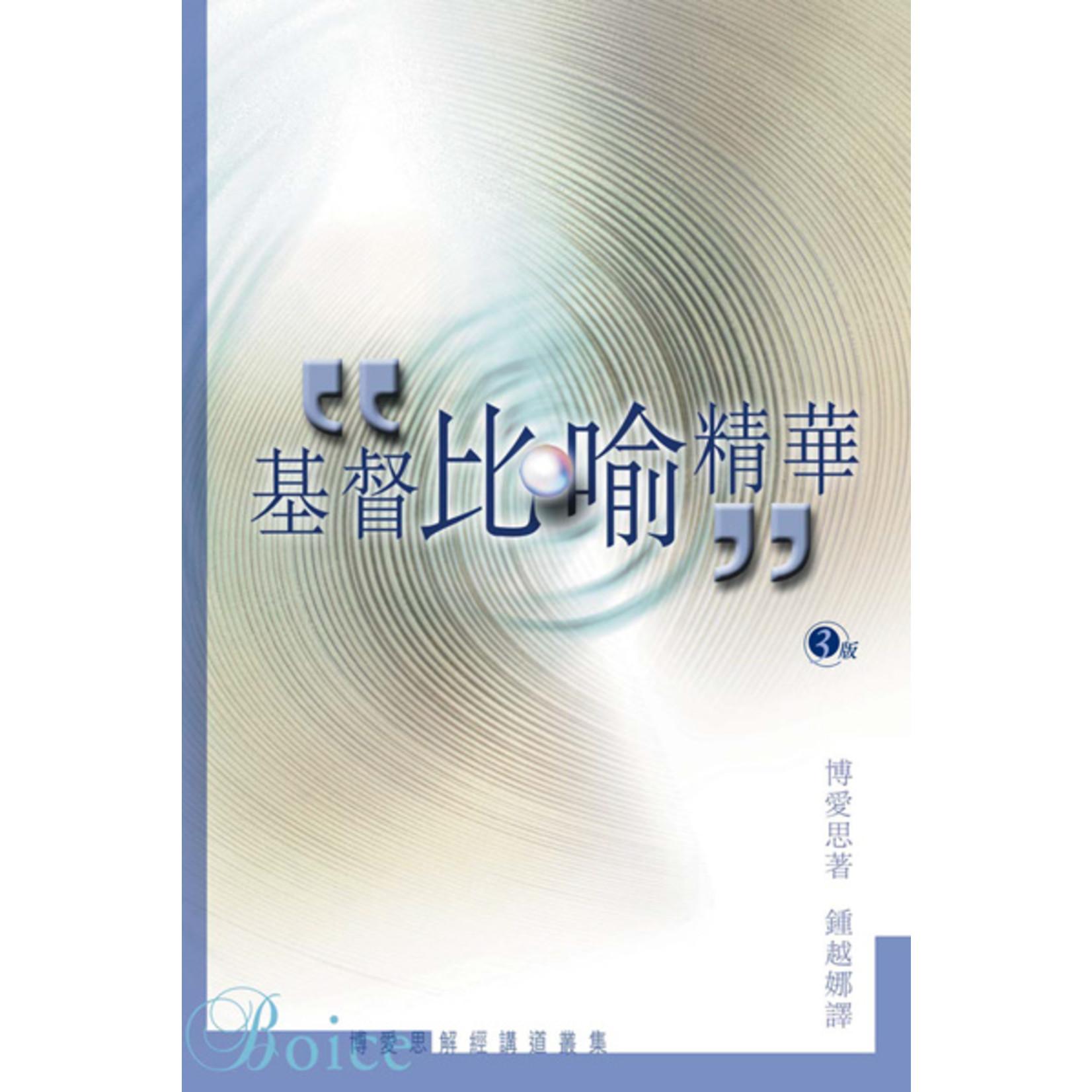 美國活泉 Living Spring Publications 基督比喻精華 The Parables of Jesus