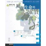 基道 Logos Book House 屬靈生命的素質:聖靈果子研讀本(組員本)