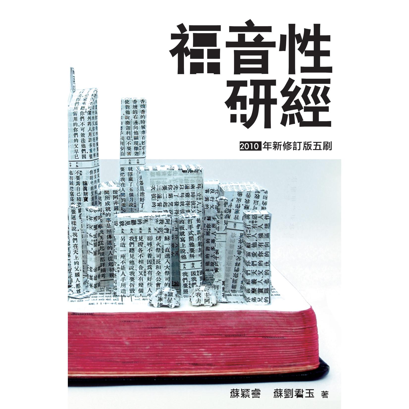 學生福音團契 FES Press 福音性研經(2010年新修訂版)