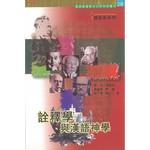道風書社 Logos and Pneuma Press 詮釋學與漢語神學