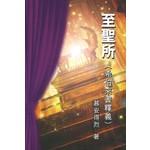 中華神學院 China Bible Seminary 至聖所(希伯來書釋義)(修訂版)