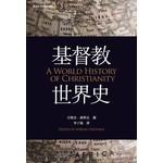 基督教文藝(香港) Chinese Christian Literature Council 基督教世界史