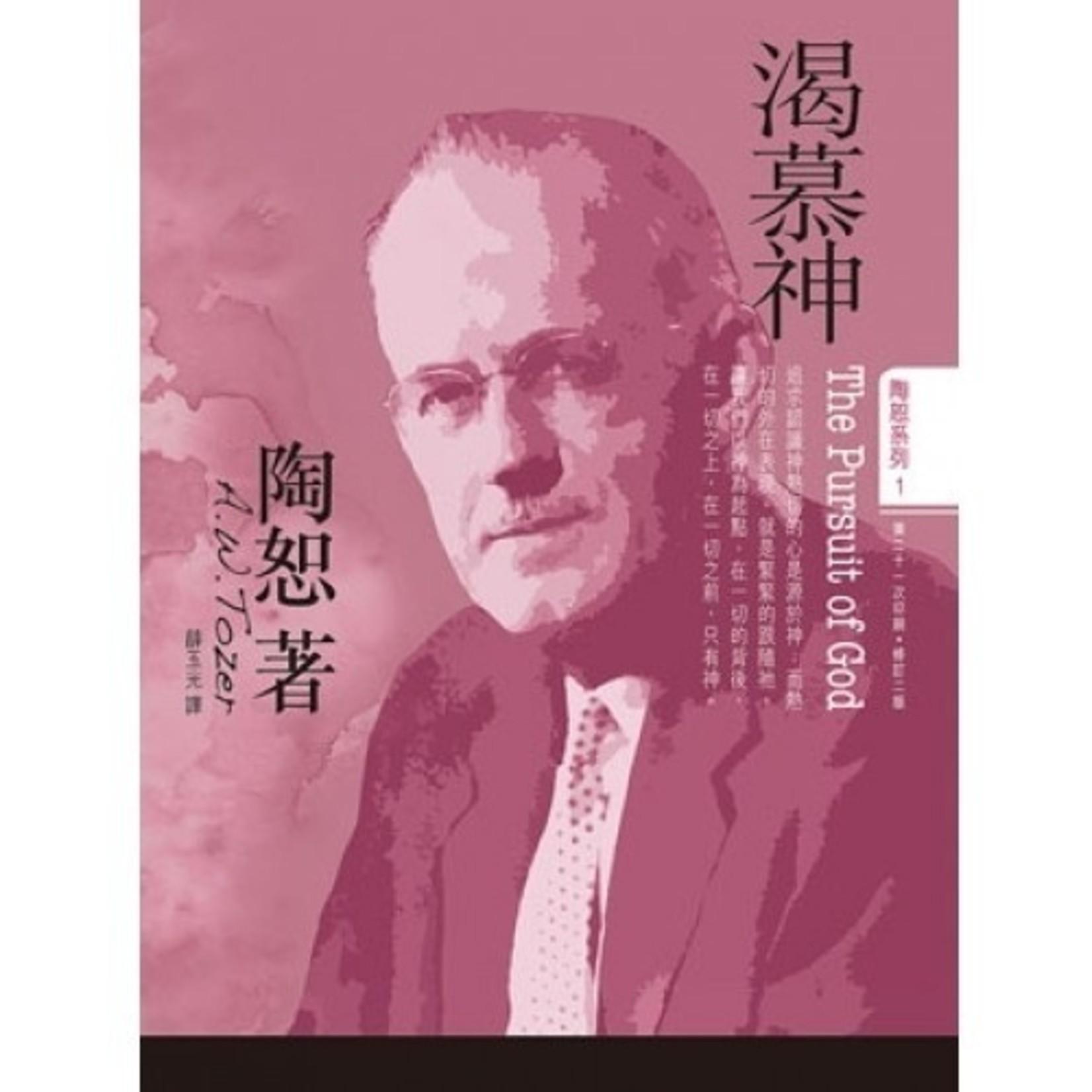 宣道 China Alliance Press 陶恕系列01:渴慕神(修訂二版)  The Pursuit of God