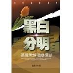 宣道 China Alliance Press 黑白分明:基教倫理縱橫談