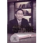 陝西師範大學出版社 SNUPG 契合與轉化:基督教與中國傳統文化之關係(簡體)