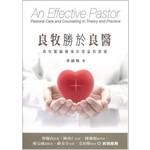 中華福音神學院 China Evangelical Seminary 良牧勝於良醫:教牧關顧輔導的理論與實踐