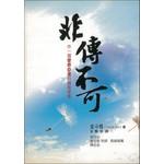 道聲 Taosheng Taiwan 非傳不可:作一個使命必達的福音使者