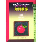 中國主日學協會 China Sunday School Association 如何教導(掌握2000大事工系列)