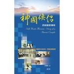 校園書房 Campus Books 神國俠侶:西域宣教傳奇(修訂版)