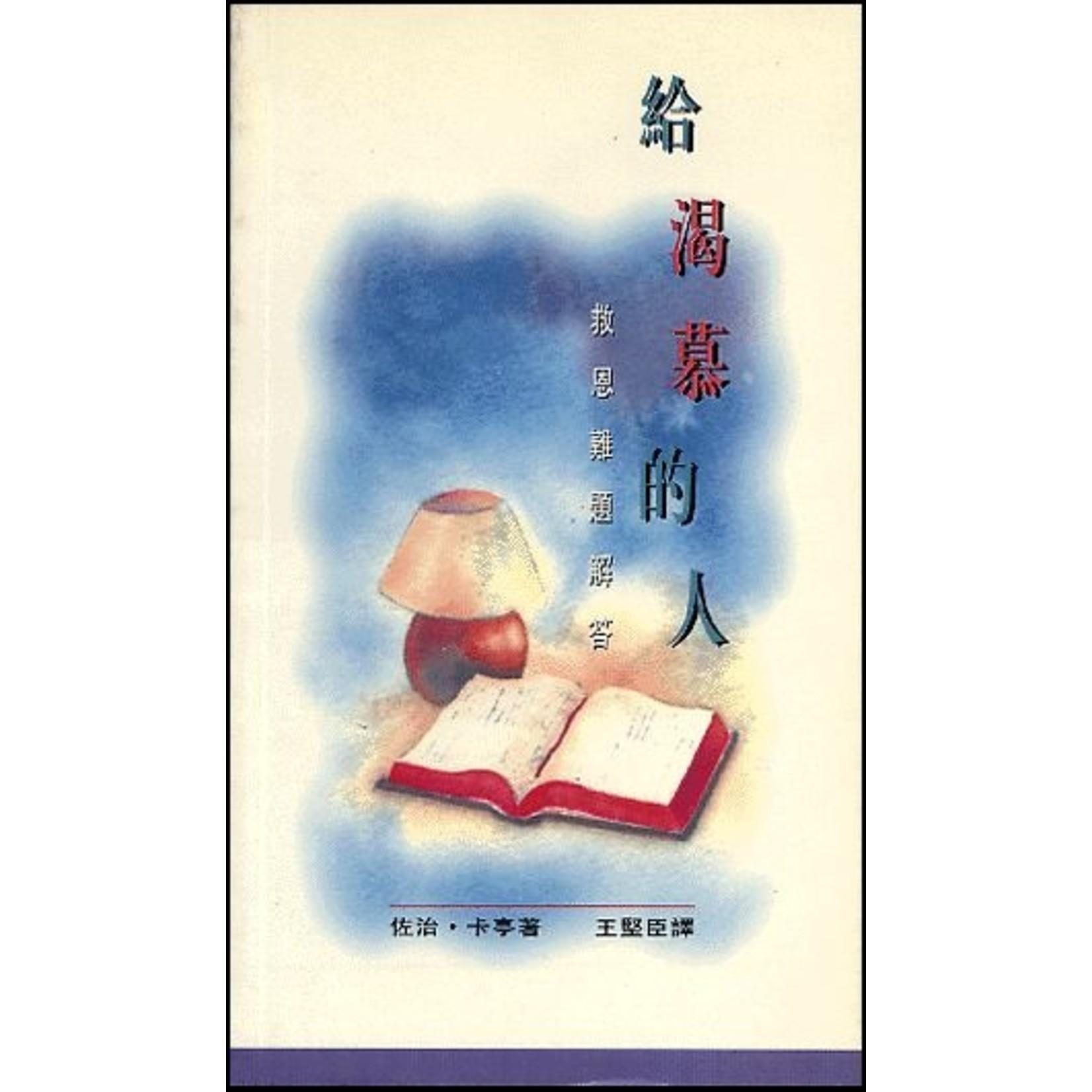 以琳(香港) Elim (HK) 給渴慕的人:救恩難題解答 Light for Anxious Souls: In Some of their Difficulties