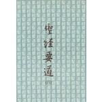 台灣福音書房 Taiwan Gospel Book Room 聖經要道(四)
