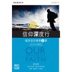 種籽 Seed Press 信仰深度行:福音信仰精要9課