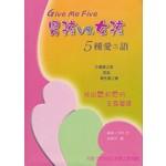 中國主日學協會 China Sunday School Association 男孩VS女孩:5種愛之語