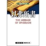 校園書房 Campus Books 聖經信息系列:以弗所書