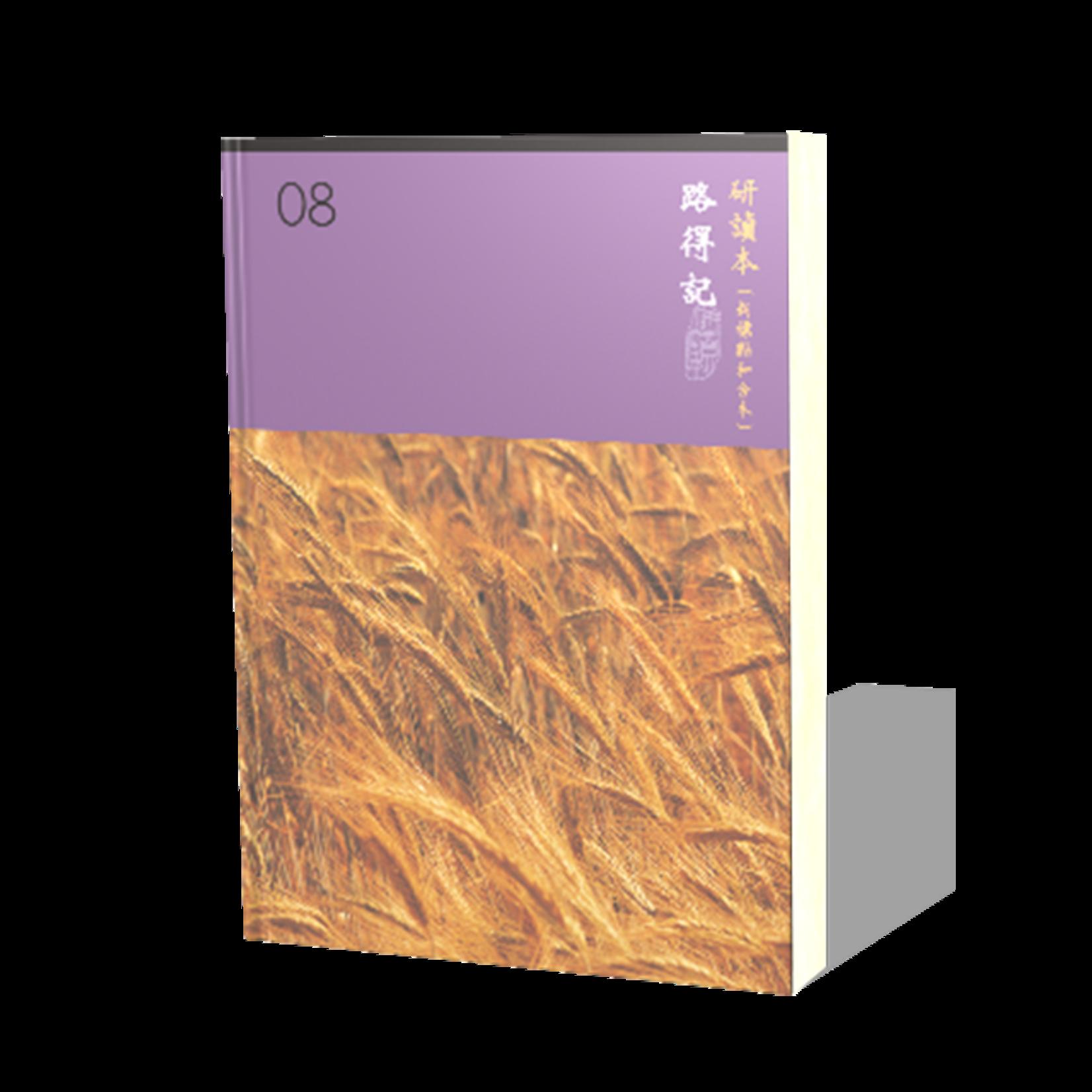 台灣聖經公會 The Bible Society in Taiwan 聖經研讀本(新標點和合本)系列(神版):雅各書