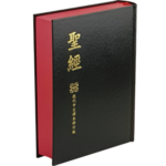 台灣聖經公會 The Bible Society in Taiwan 聖經.現代中文譯本修訂版.中型.黑色硬面紅邊