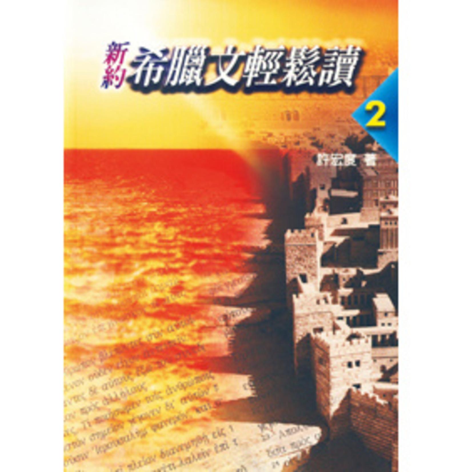 中華福音神學院 China Evangelical Seminary 新約希臘文輕鬆讀2  The Greek New Testament 2