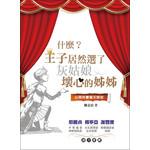 道聲 Taosheng Taiwan 什麼?王子居然選了灰姑娘壞心的姊姊?:以弗所書驚天解密